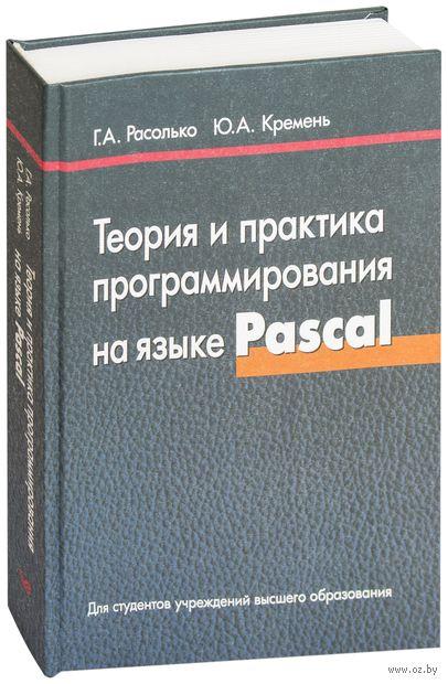 Теория и практика программирования на языке Pascal — фото, картинка