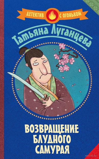 Возвращение блудного самурая (м) — фото, картинка