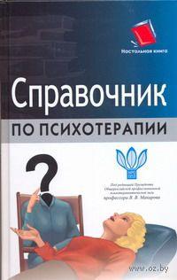 Справочник по психотерапии. А. Васильев