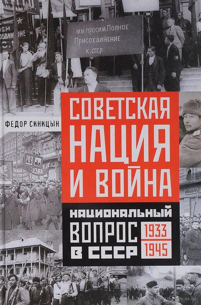 Советская нация и война — фото, картинка