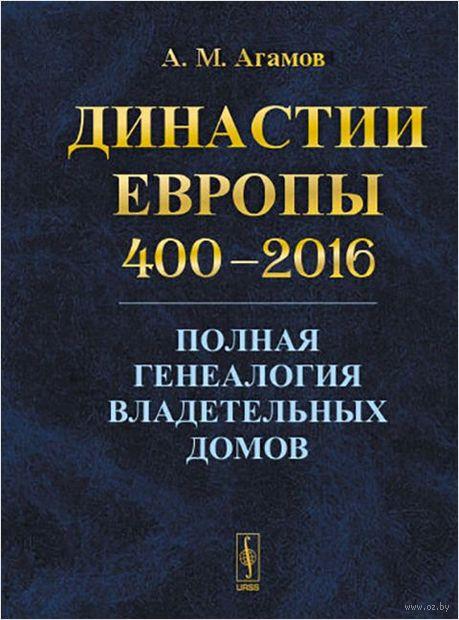 Династии Европы 400-2016. Полная генеалогия владетельных домов — фото, картинка
