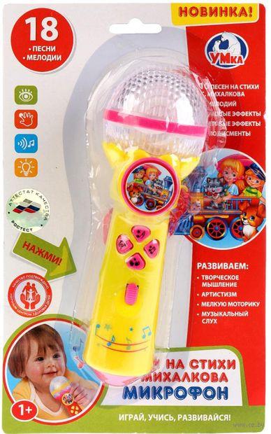 """Музыкальная игрушка """"Микрофон"""" (со световыми эффектами; арт. B1252960-R13) — фото, картинка"""