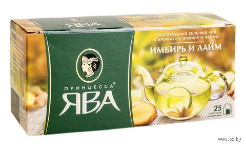 """Чай зеленый """"Принцесса Ява. Имбирь и лайм"""" (25 пакетиков) — фото, картинка"""