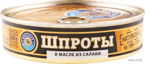 """Шпроты """"Морская держава. С ключом"""" (160 г) — фото, картинка"""