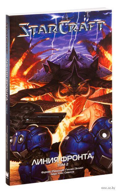 StarCraft. Линия фронта. Том 2 — фото, картинка