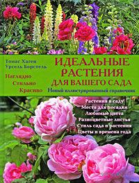 Идеальные растения для вашего сада. Томас Хаген, Урсель Борстель