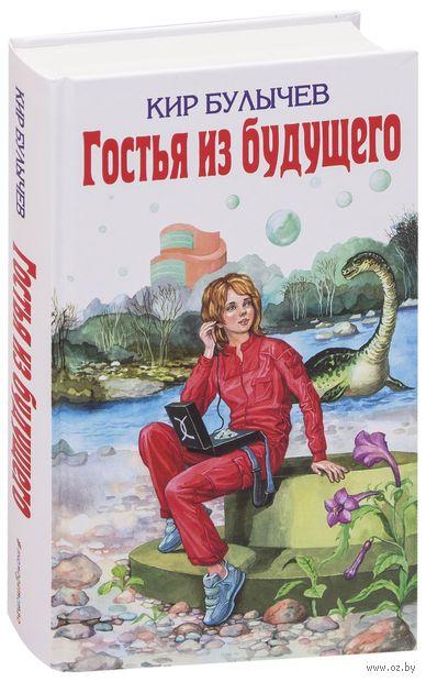 Гостья из будущего. Кир Булычев