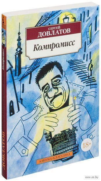 Компромисс (м). Сергей Довлатов