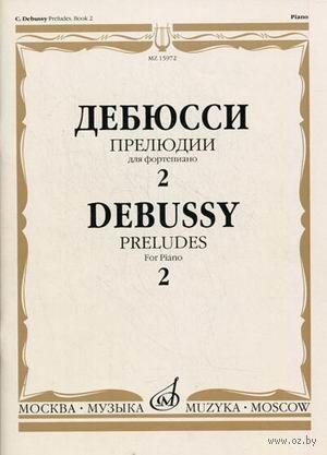 Дебюсси. Прелюдии для фортепиано. Тетрадь 2 — фото, картинка