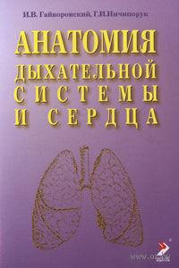 Анатомия дыхательной системы и сердца. Иван Гайворонский, Геннадий Ничипорук