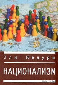 Национализм. Эли Кедури