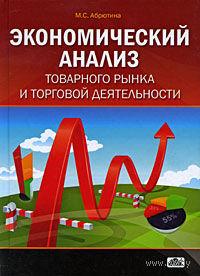 Экономический анализ товарного рынка и торговой деятельности. Марина Абрютина