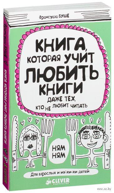 Книга, которая учит любить книги даже тех, кто не любит читать — фото, картинка