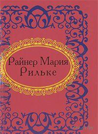 Райнер Мария Рильке. Лирика (миниатюрное издание). Райнер Рильке
