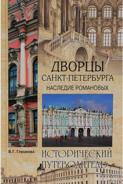 Дворцы Санкт-Петербурга. Наследие Романовых. Вера Глушкова