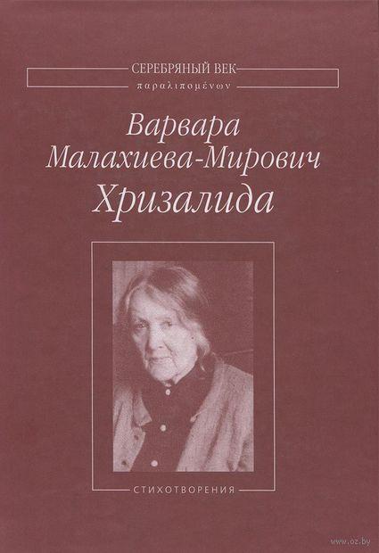 Хризалида. Варвара Малахиева-Мирович