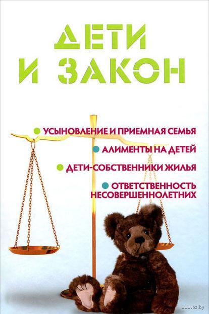Дети и закон. Мария Ильичева