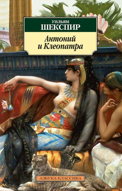 Антоний и Клеопатра (м). Уильям Шекспир