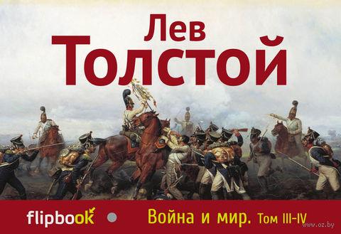 Война и мир. Том III-IV (м). Лев Толстой