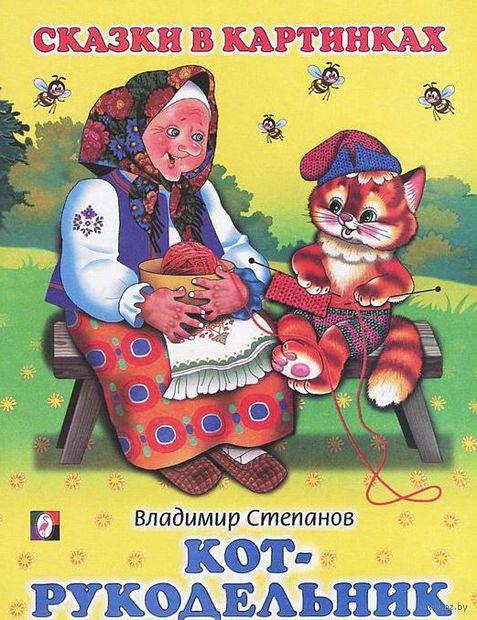 Кот-рукодельник. Владимир Степанов