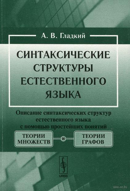 Синтаксические структуры естественного языка. Алексей Гладкий