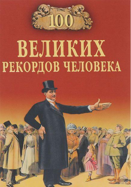 100 великих рекордов человека. Анатолий Бернацкий
