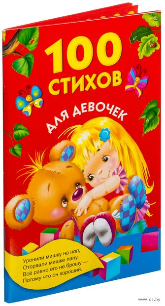 100 стихов для девочек. Агния Барто, Эмма Мошковская