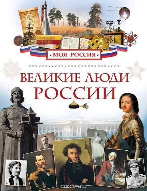 Великие люди России. Лариса Клюшник