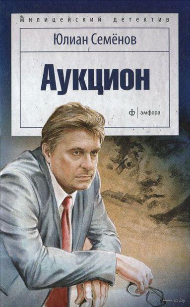 Аукцион. Юлиан Семенов