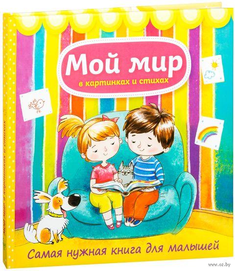 Мой мир в картинках и стихах. Самая нужная книга для малышей. Наталья Малофеева