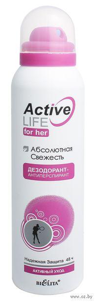 """Дезодорант-антиперспирант для женщин """"Абсолютная свежесть"""" (150 мл)"""