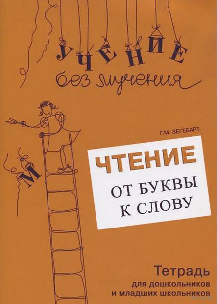 Чтение. От буквы к слову. Галина Зегебарт