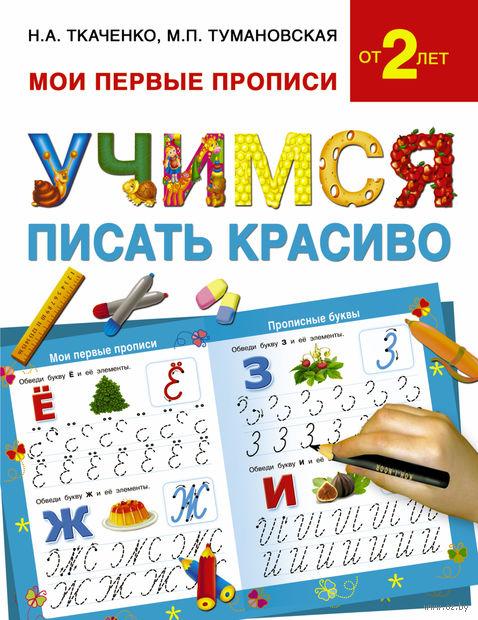 Учимся писать красиво. Наталья Ткаченко, Мария Тумановская