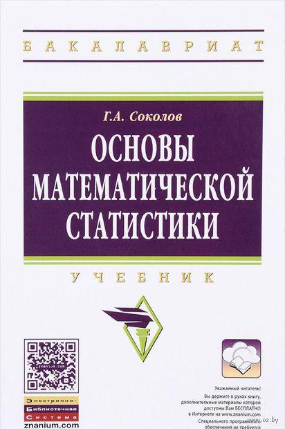 Основы математической статистики