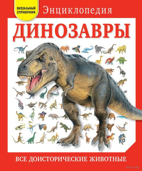 Динозавры. Все доисторические животные — фото, картинка