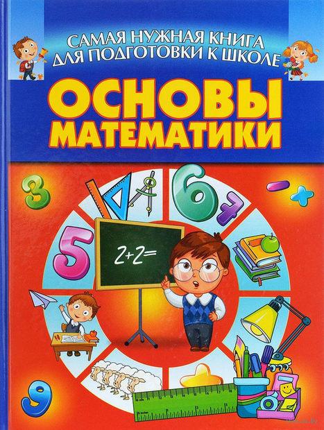 Основы математики — фото, картинка