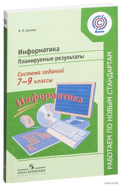 Информатика. 7-9 классы. Планируемые результаты. Система заданий — фото, картинка