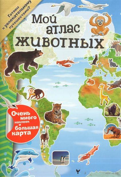 Мой атлас животных (с наклейками) — фото, картинка