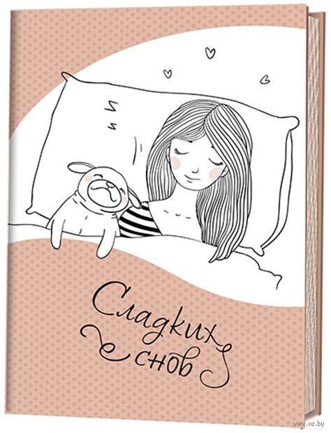 """Блокнотик с песиками и девочками """"Сладких снов"""" (115х165 мм; оранжевый) — фото, картинка"""