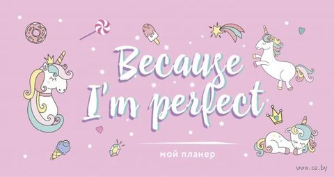 "Планер ""Because I'm perfect"" (А6) — фото, картинка"