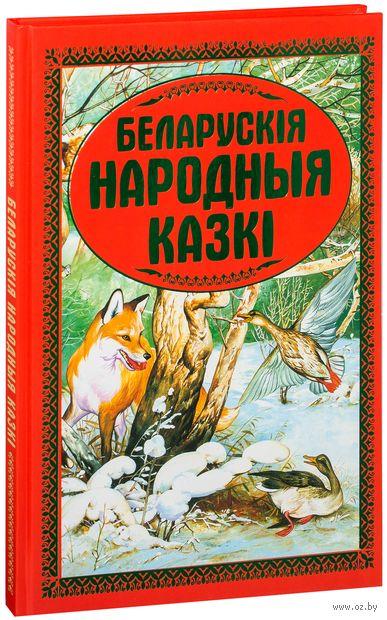 Беларускія народныя казкі — фото, картинка