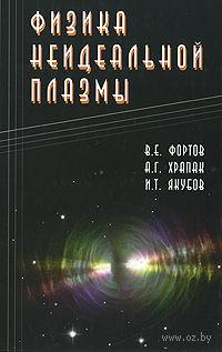 Физика неидеальной плазмы. Владимир Фортов, Алексей Храпак, Игорь Якубов