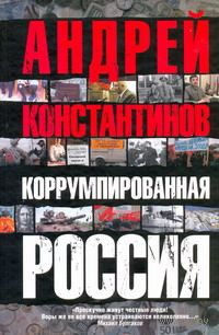 Коррумпированная Россия. Андрей Константинов