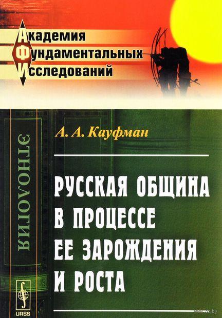 Русская община в процессе ее зарождения и роста (м) — фото, картинка