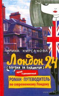 Лондон 24. Погоня за пудингом. Ирина Кирсанова