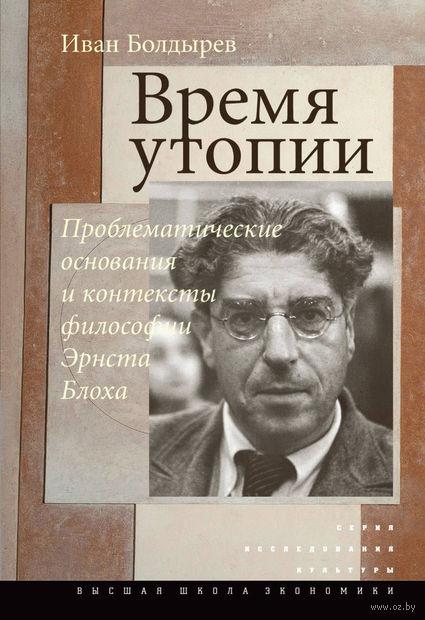 Время утопии. Проблематические основания и контексты философии Эрнста Блоха — фото, картинка