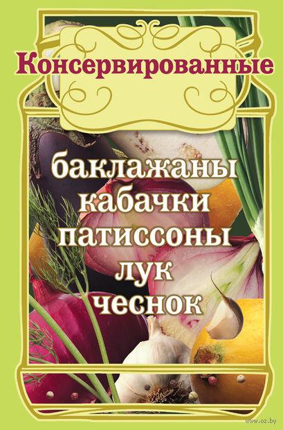 Консервированные баклажаны, кабачки, патиссоны, лук, чеснок — фото, картинка