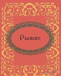 Рыжие (миниатюрное издание)