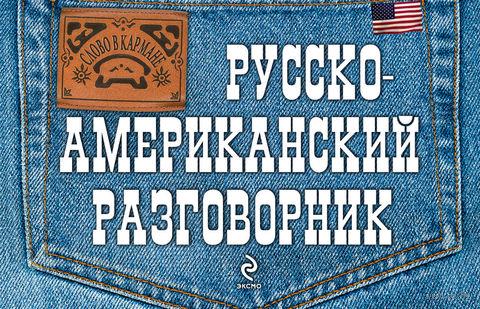 Русско-американский разговорник. Евгений Лихошерстов