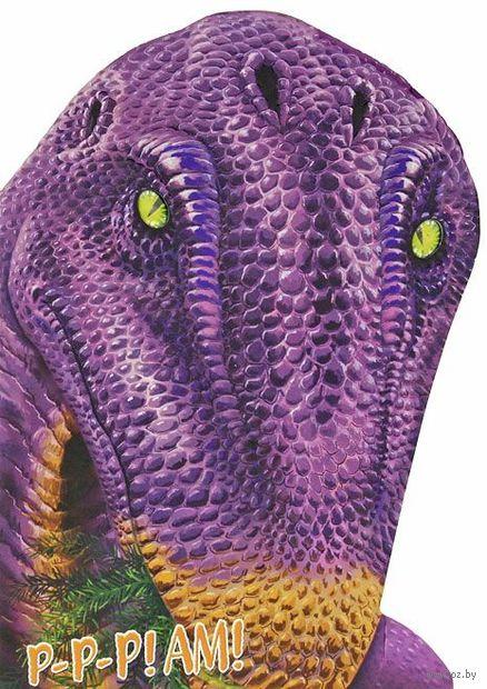 Бронтозавр. Е. Позина